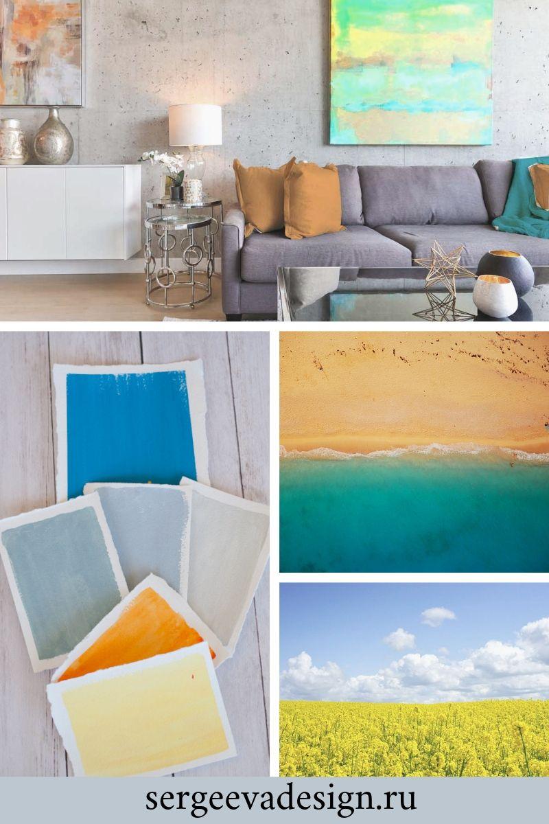 Сочетание серого цвета с голубым и желтым в интерьере. Коллаж с фотографиями и цветом.
